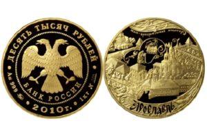 продать золотые монеты сбербанка