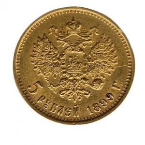 цена золотой монеты 5 рублей 1899 года