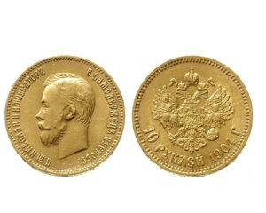 стоимость золотого червонца николая 2